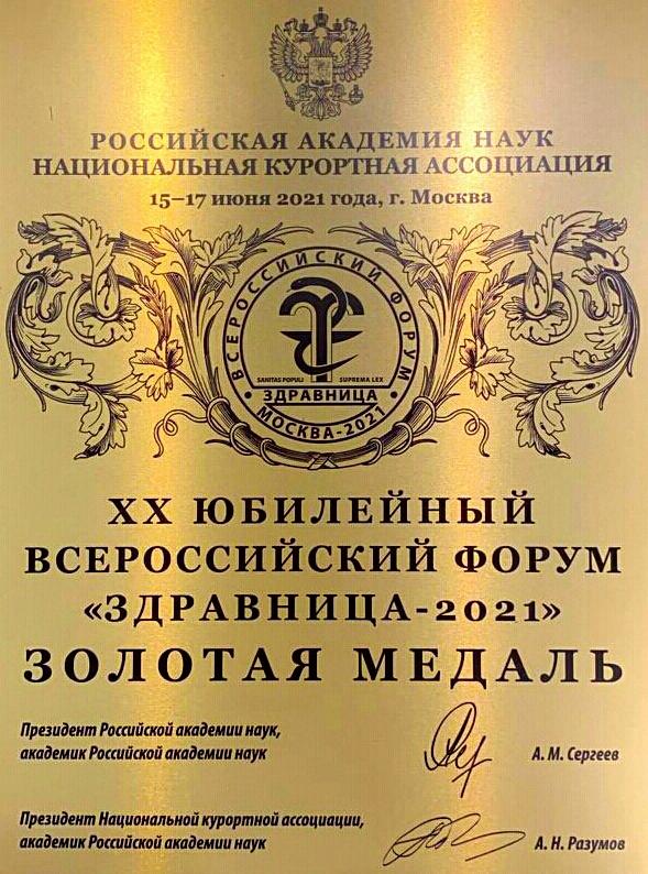 Санаторий «Ревиталь Парк» награждён  золотой медалью
