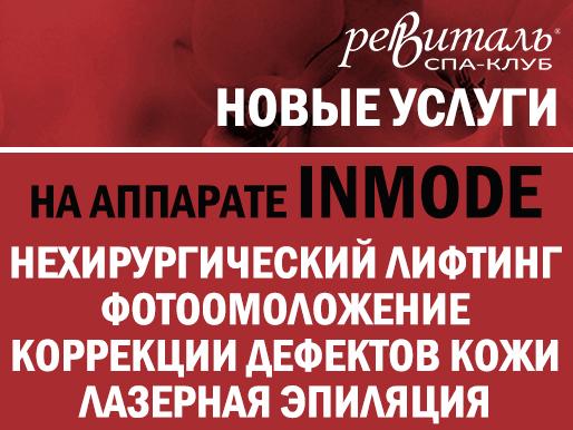 Услуги на аппарате INMODE